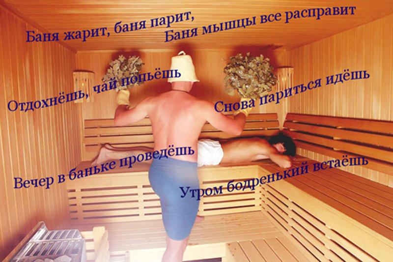 Поздравления к бане