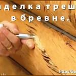 заделка трещин в бревне