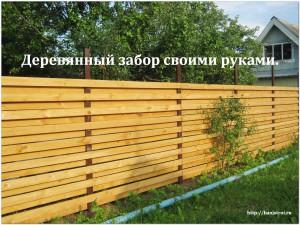Невесомый забор своими руками фото 650