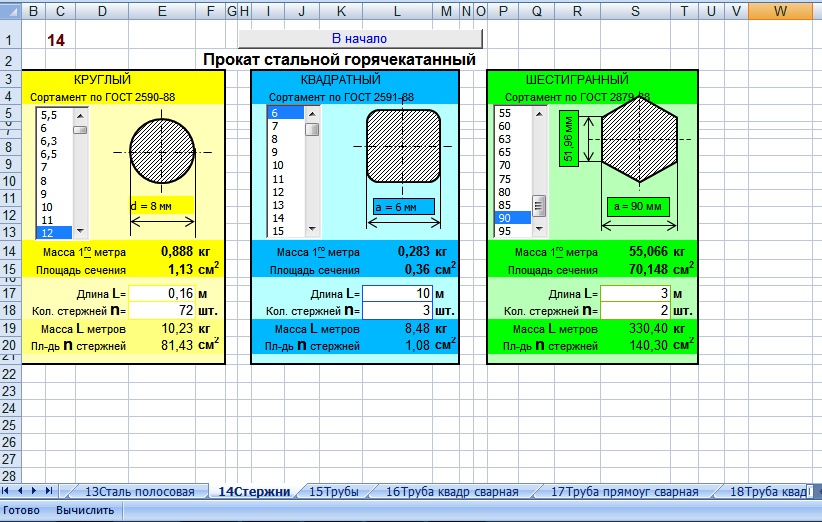 Калькулятор СтолбыОнлайн v10  расчет столбчатого