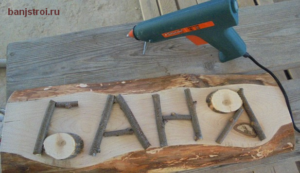 Мастер-класс: изготовление деревянной адресной таблички Ярмарка Мастеров