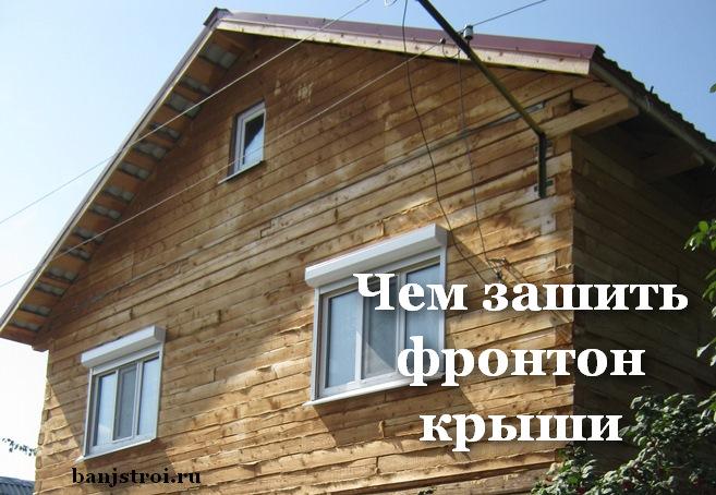 чем зашить фронтон крыши