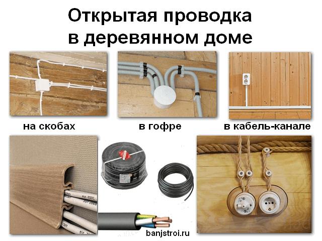 Как провести электричество в деревянном доме своими руками 143